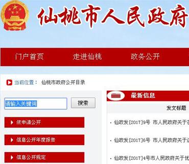 仙桃市人民政府-信访局