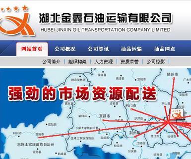 湖北金鑫石油运输